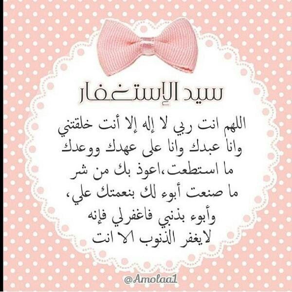سيد الاستغفار Islamic Pictures Islamic Quotes Prayers