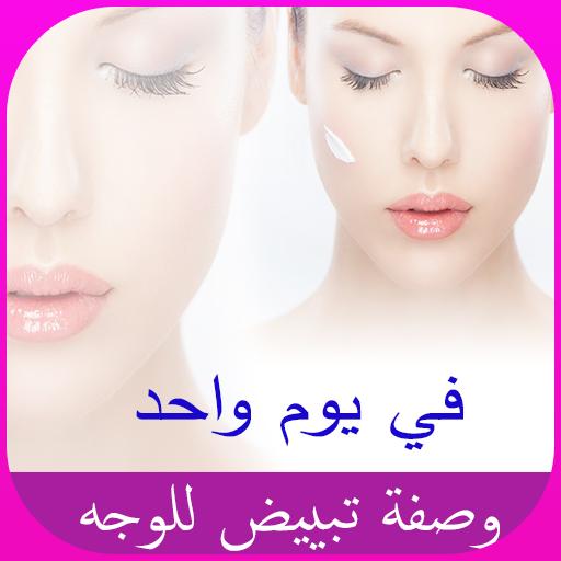 وصفة تبييض الوجه بسرعة Com Wesfatabyede Jamlya Apk Mod App Rewards Best