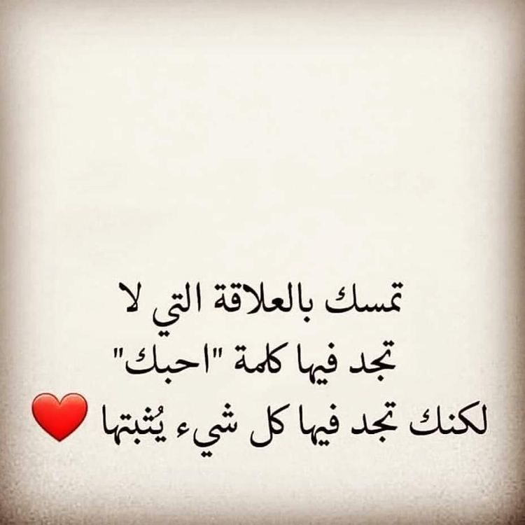 Pin By Asmaa Elkhodiry On Kitabat Words Image Quotes Love Words Arabic Love Quotes