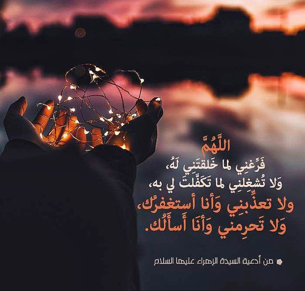 أدعية روعة Islamic Quotes Arabic Quotes Quotes