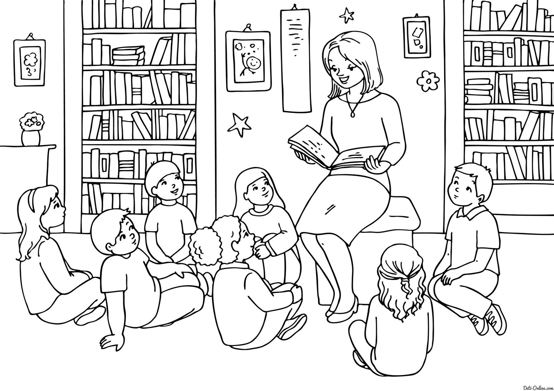 изобр по учитель и дети раскраска детский сад