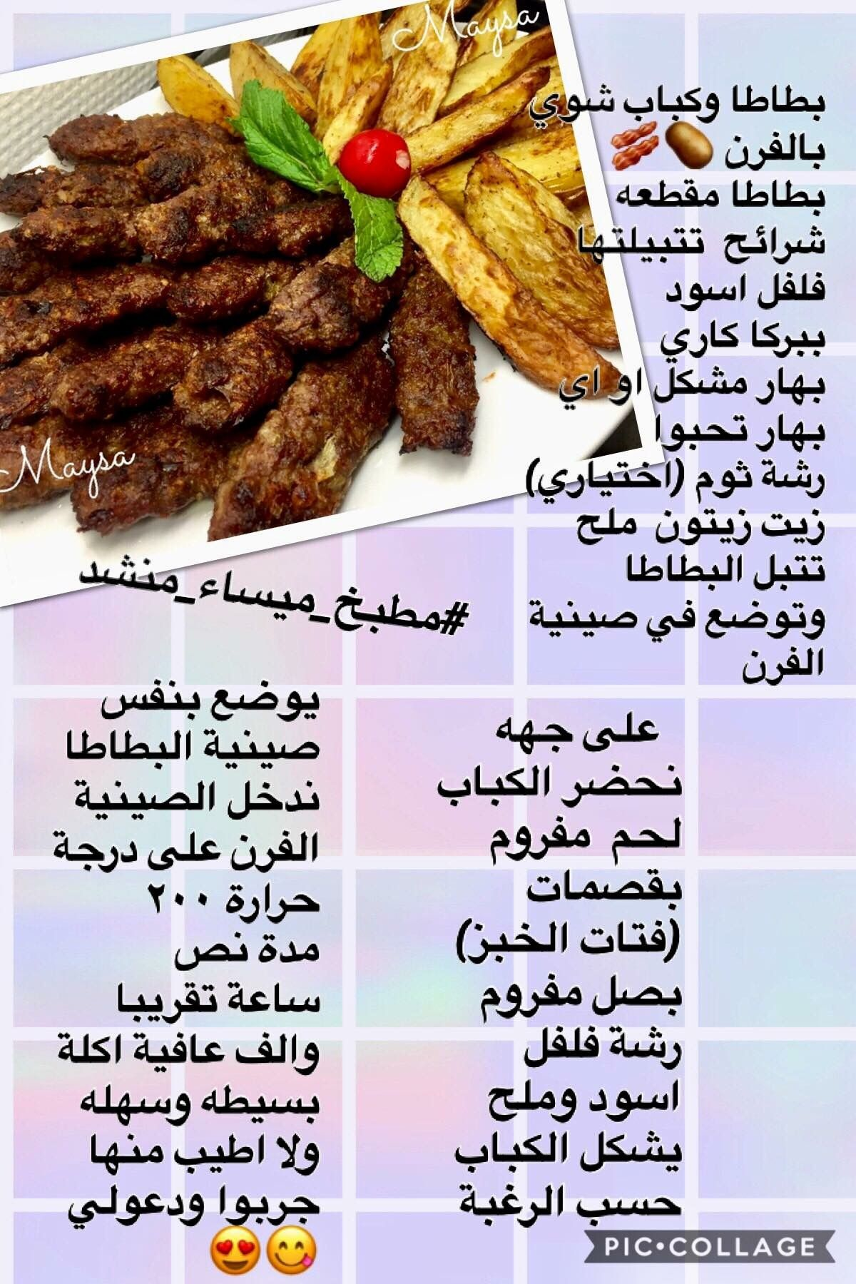 Pin By ربيعه On Food Cooking Food And Drink Food