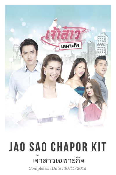 Jao Sao Chapor Kit | Thai Lakorns I've Watched in 2019 | Now, then