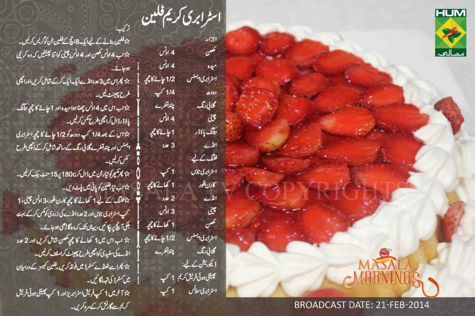 Cake Recipes In Urdu With Pictures: Strawberry Cream Flan Recipe In Urdu