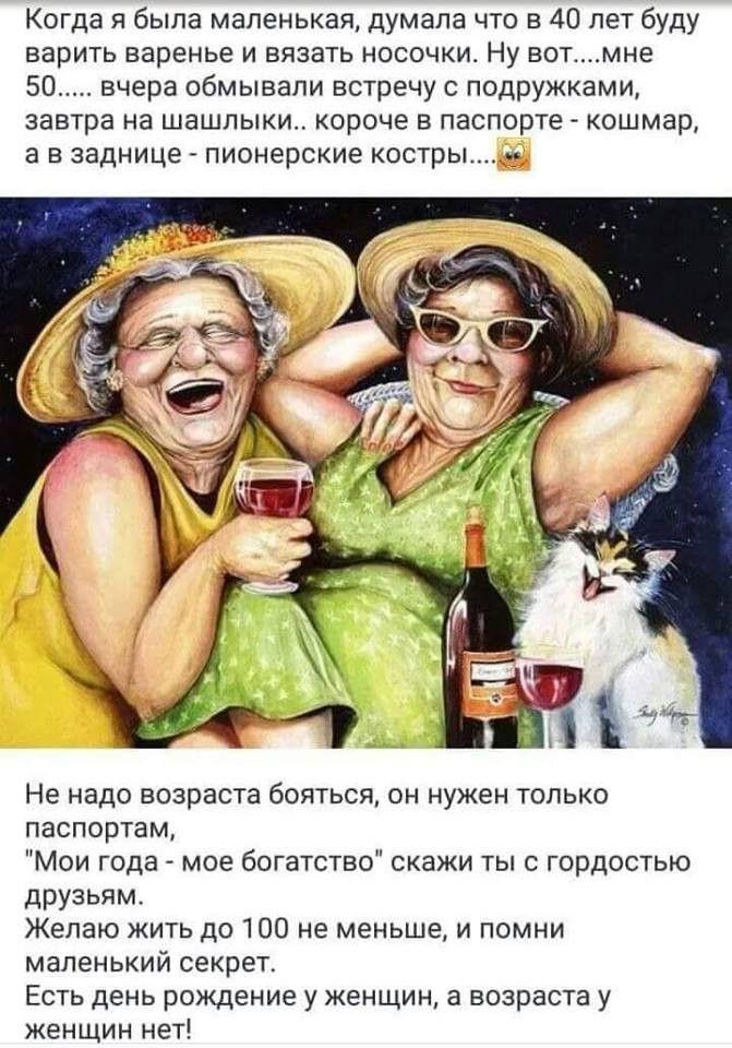 Смешные стихи про подруг и картинки
