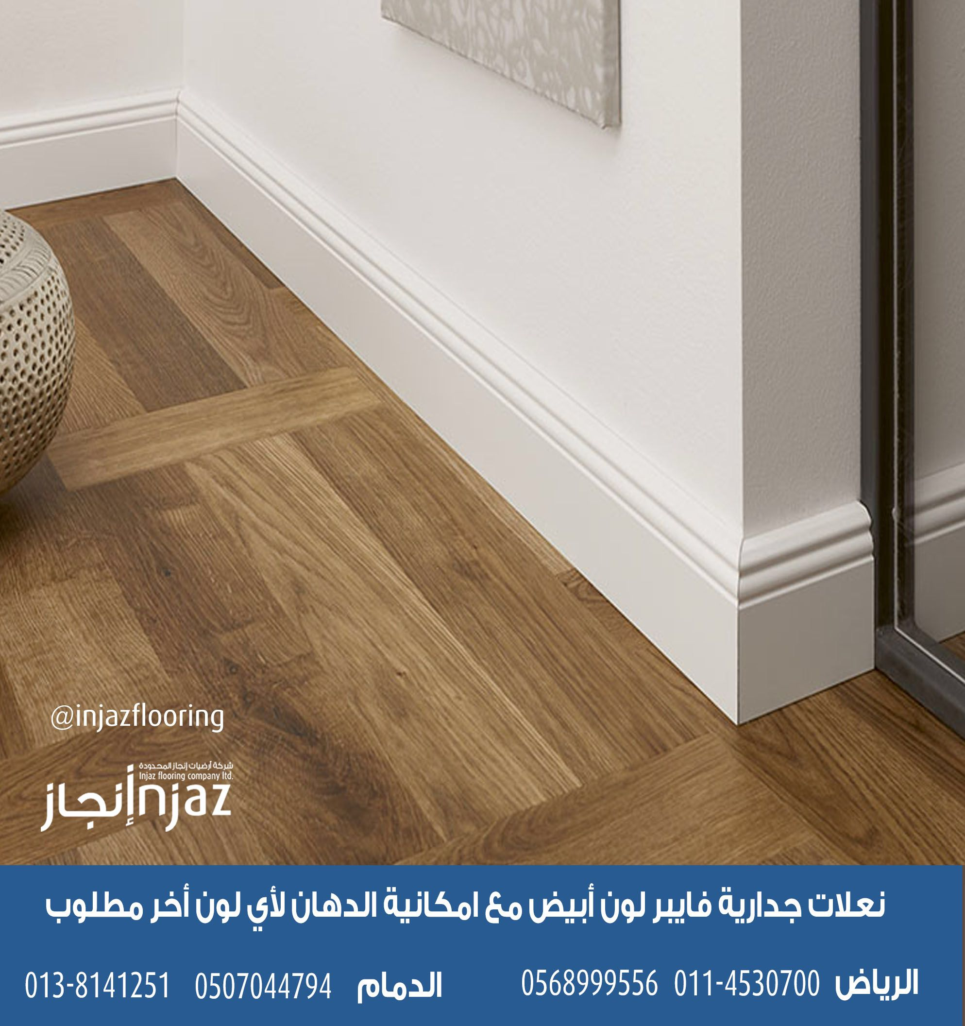 Ps Skiyنعلات فايبر قابلة للدهان Design House Flooring