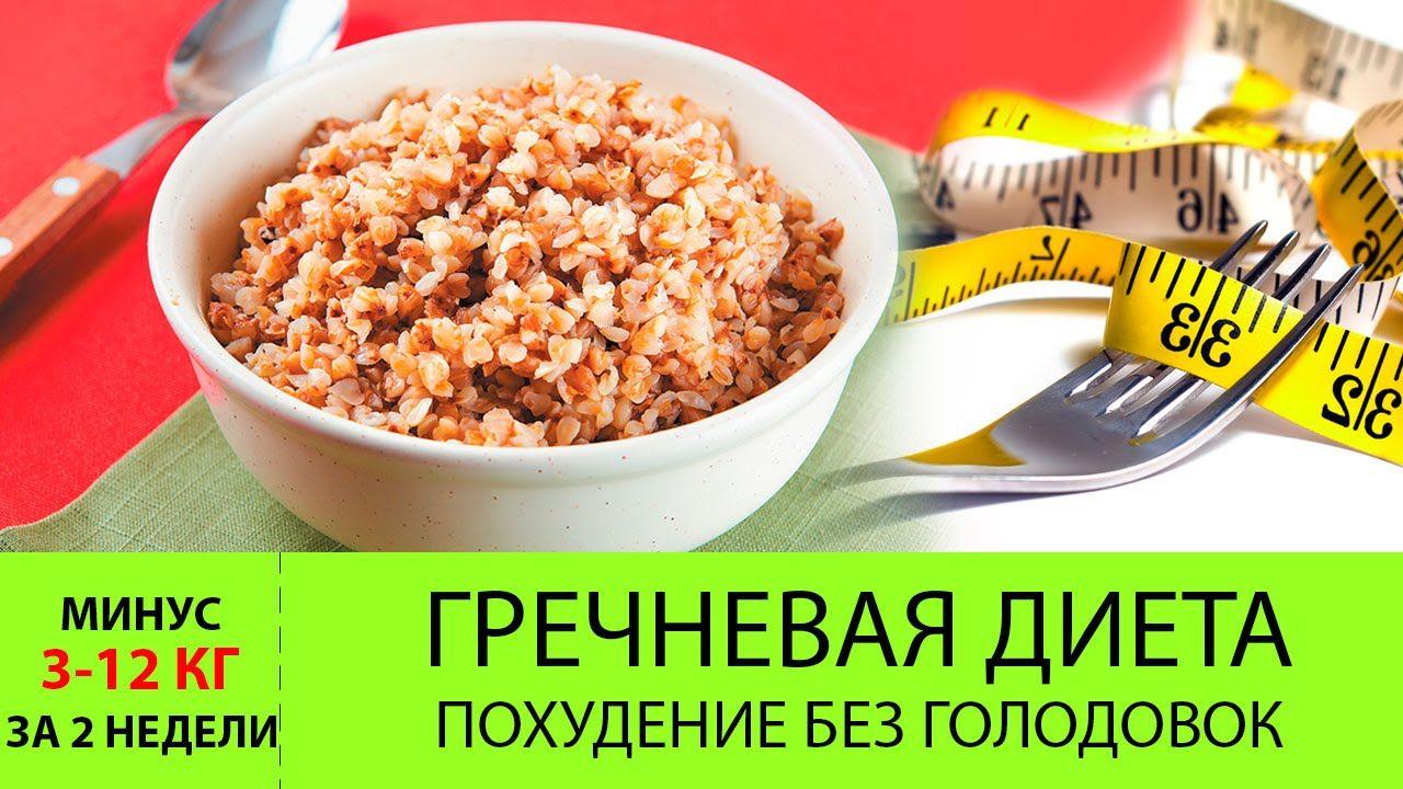 Гречка Для Похудения Рецепты Меню. Похудение на гречневой диете за неделю