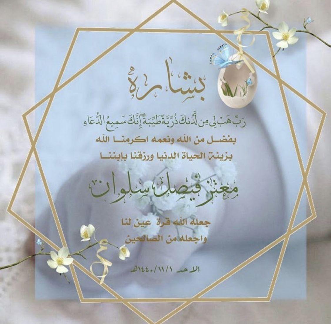 Pin By Mawadh On بيبي Valentine Wedding Card Baby Boy Cards Wedding Invitation Card Design