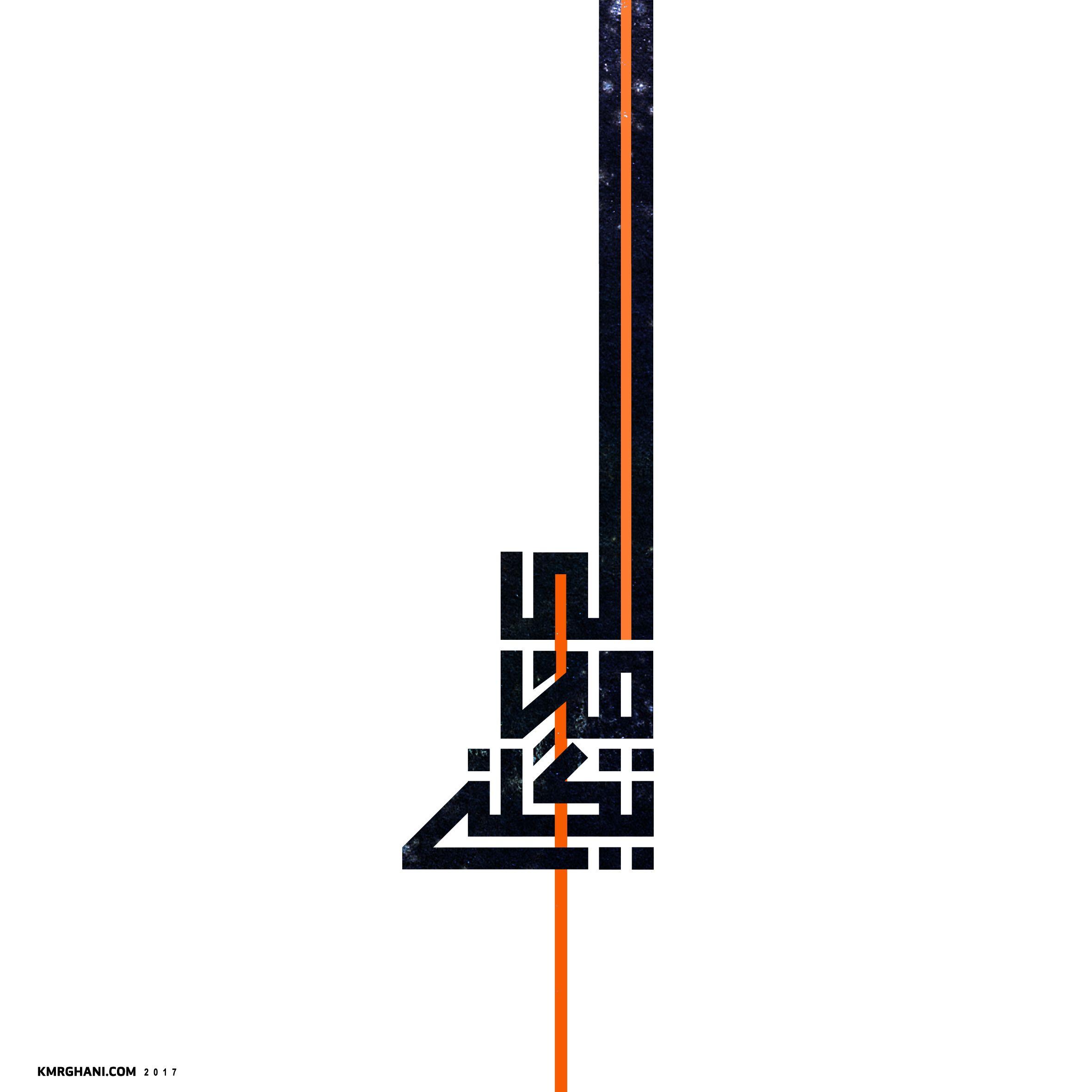 اللهم إليك أشكو ضعف قوتي وقلة حيلتي وهواني على الناس يا أرحم الراحمين أنت رب المستضعفين وأنت Arabic Calligraphy Art Typo Logo Design Calligraphy Art