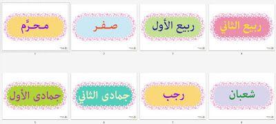 بطاقات شهور السنة الميلادية بالعربية Pdf وسائل تعليمية بالعربي نتعلم Math Mario Characters Character
