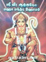 thiruvilakku pooja in tamil pdf