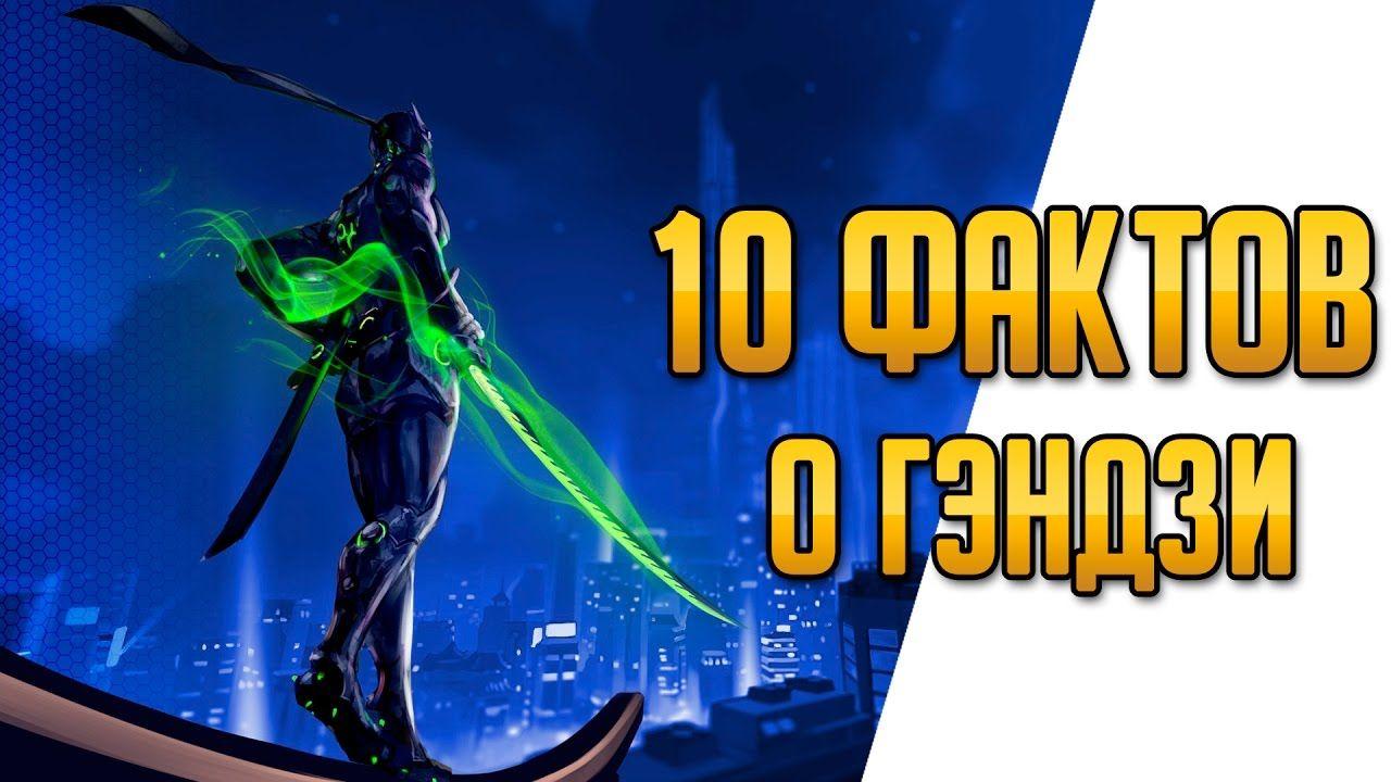 10 Фактов о Гэндзи (Overwatch)