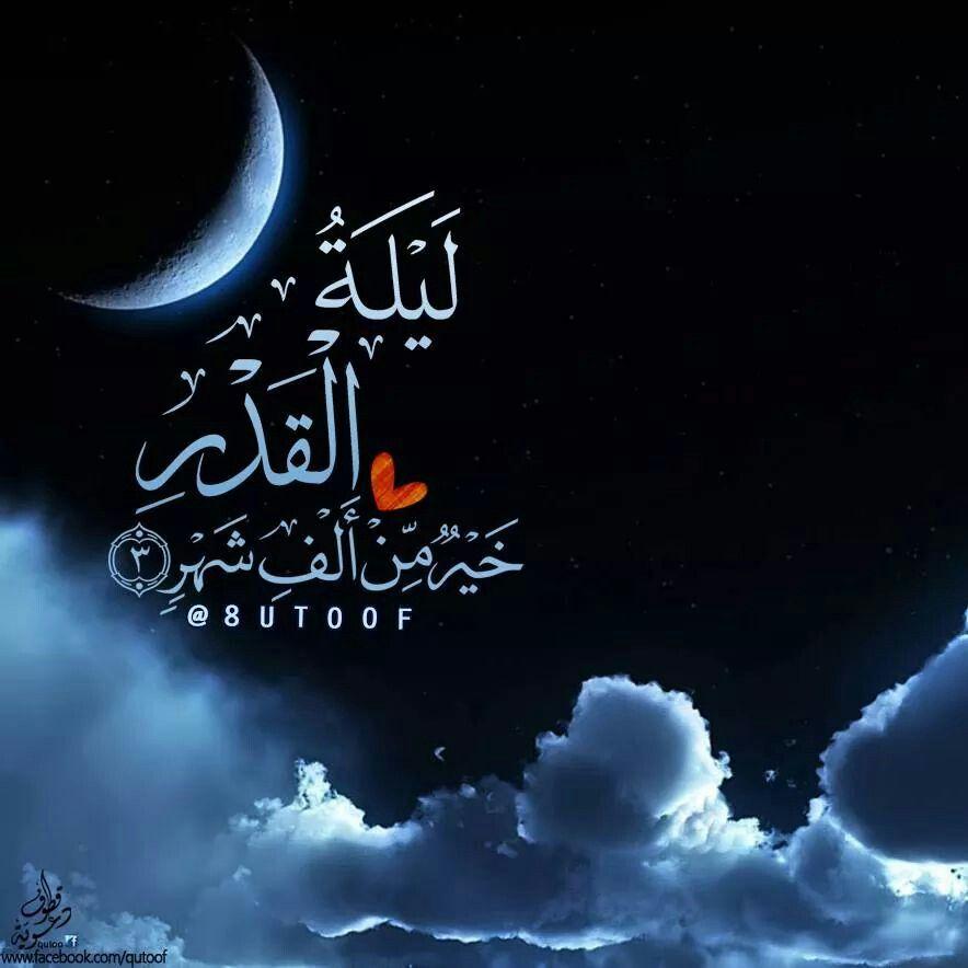 ليله القدر Agama Kaligrafi Islam Kata Kata Indah
