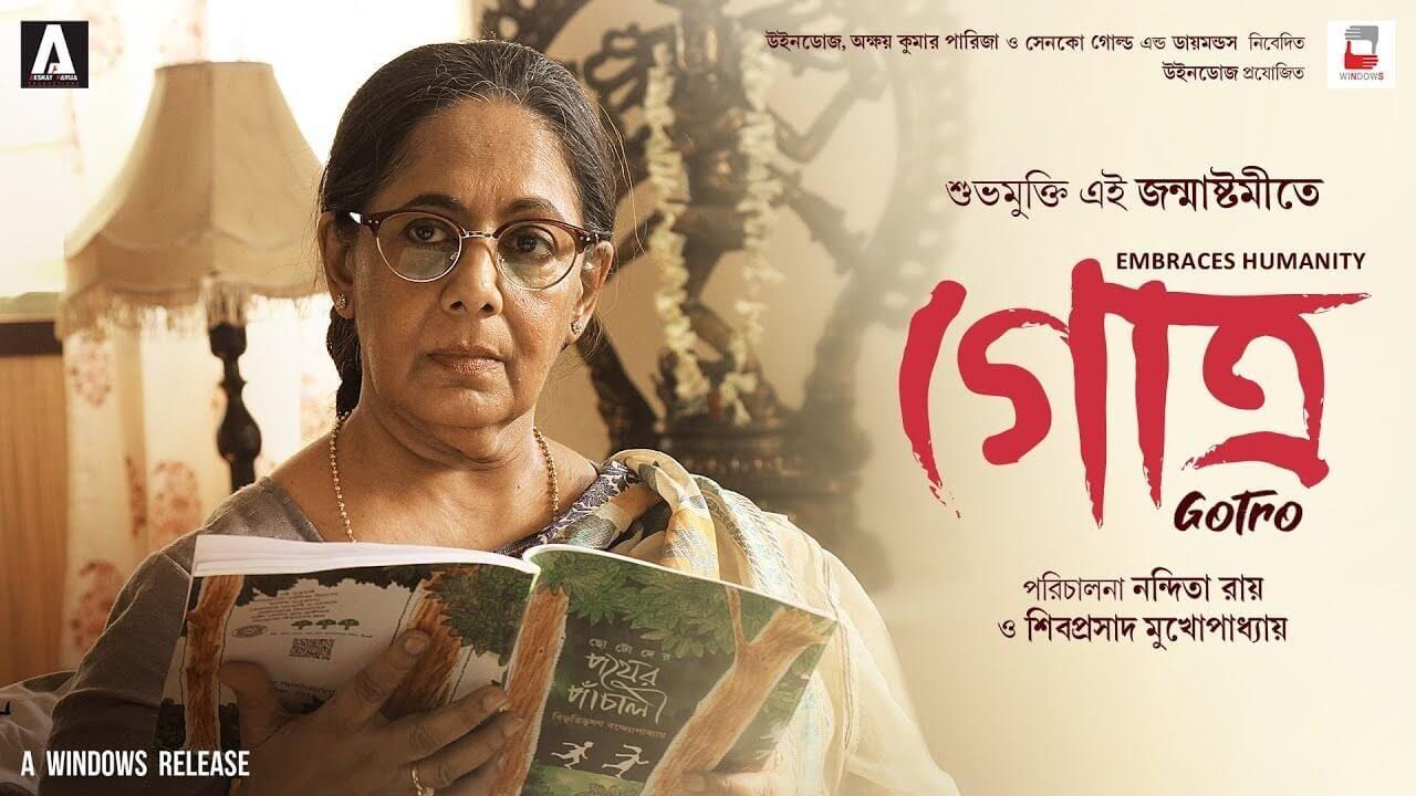 gotro Bengali movie 2019 Gotro is a 2019 Indian Bengali