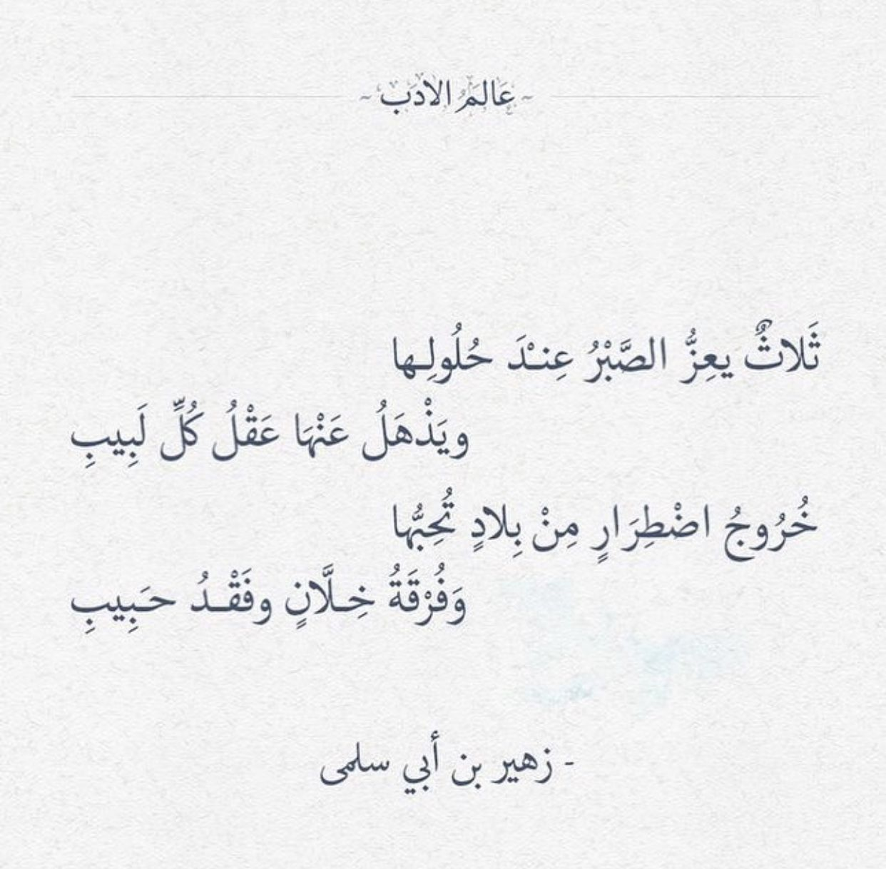 Pin By H On كلام جميل Quran Quotes Feelings Words Pretty Words