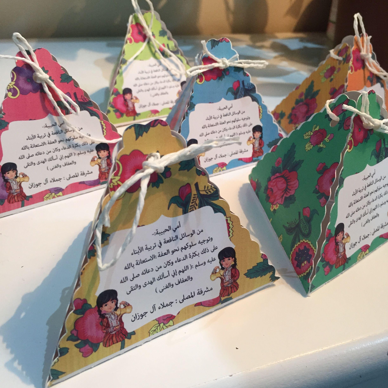 توزيعات الجنادريه شالكي Ramadan Gifts Paper Box Cartoon Art