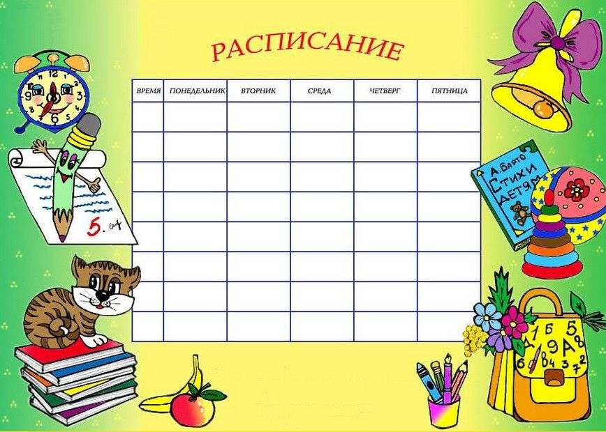 Расписание уроков распечатать. Шаблоны для школы ...
