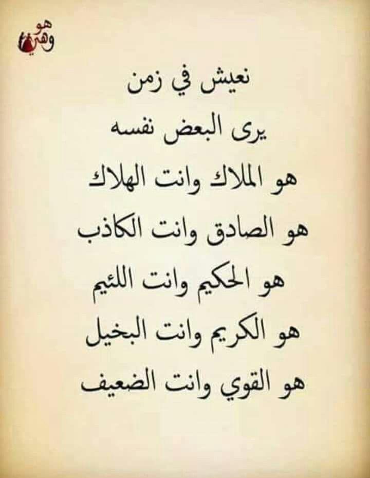 Pin By Gharib Makld On كلمات لها معنى Math It Hurts Arabic Calligraphy