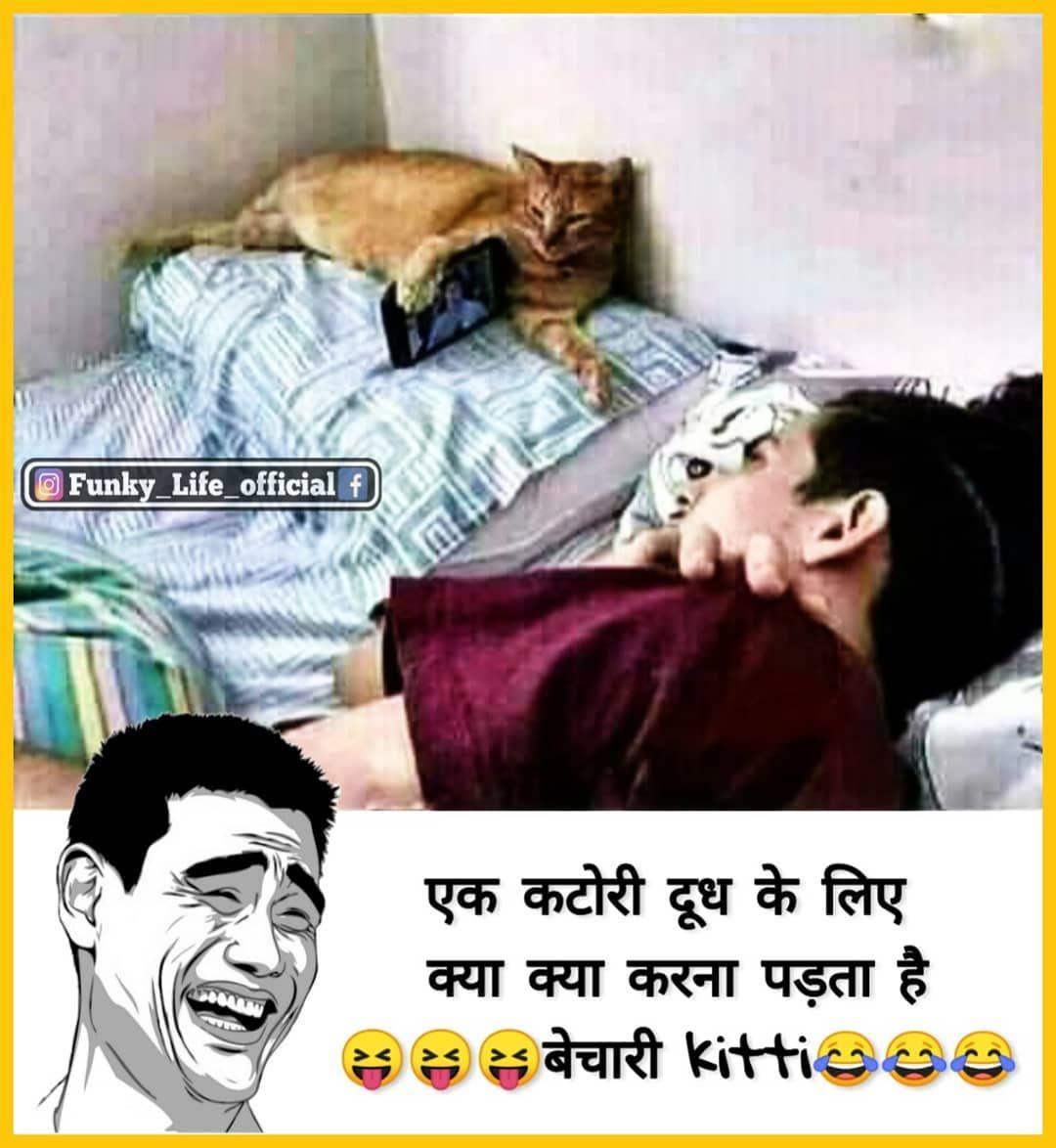 Pin By Estrella On Hindi Jokes Funny Love Jokes Cute Funny Quotes Funny Picture Jokes