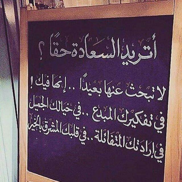 منى الشامسي Author Quotes Arabic Quotes Cool Words
