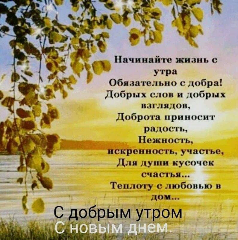 Pin By Tata Qdan On Dobroe Utro Good Morning Biblical Verses Different Quotes