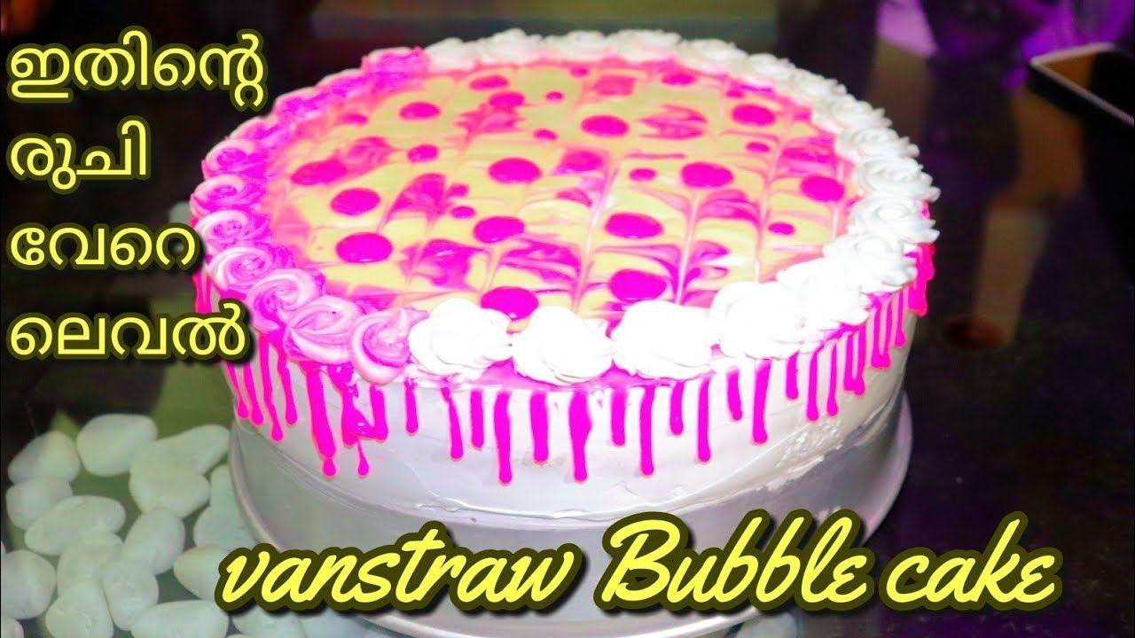 Vanstraw Bubble Cake Cake Recipe In Malayalam Malabarian Recipes