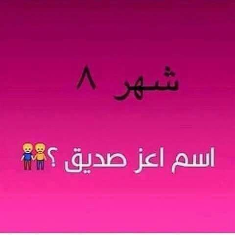 Pin By مغلق ماكو تفاعل On رمزيات مختلفه Calligraphy Arabic Calligraphy Arabic