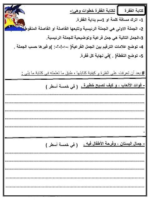 تدريبات الوحدتين الاولى والثانية من الفصل الاول لغة عربية للصف الرابع Words Word Search Puzzle Blog Posts