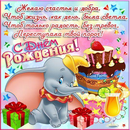 You поздравление с днем рождения дочке от родителей 14