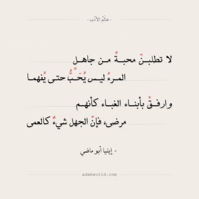 لا تطلبن محبة من جاهل إيليا أبو ماضي عالم الأدب Pretty Quotes Words Quotes Funny Arabic Quotes