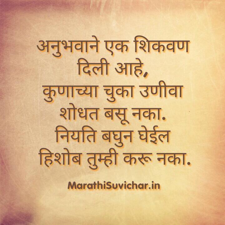 IMG_20160512_212125336.jpg Marathi quotes, Jokes quotes