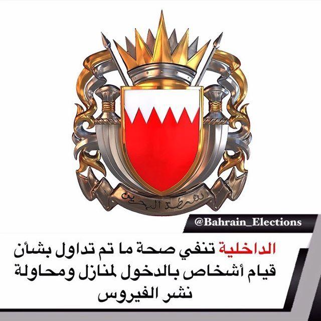 البحرين الداخلية تنفي صحة ما تم تداول بشأن قيام أشخاص بالدخول لمنازل ومحاولة نشر الفيروس نفت وزارة الداخلية ماتم تداوله من خ Enamel Pins Bahrain Election