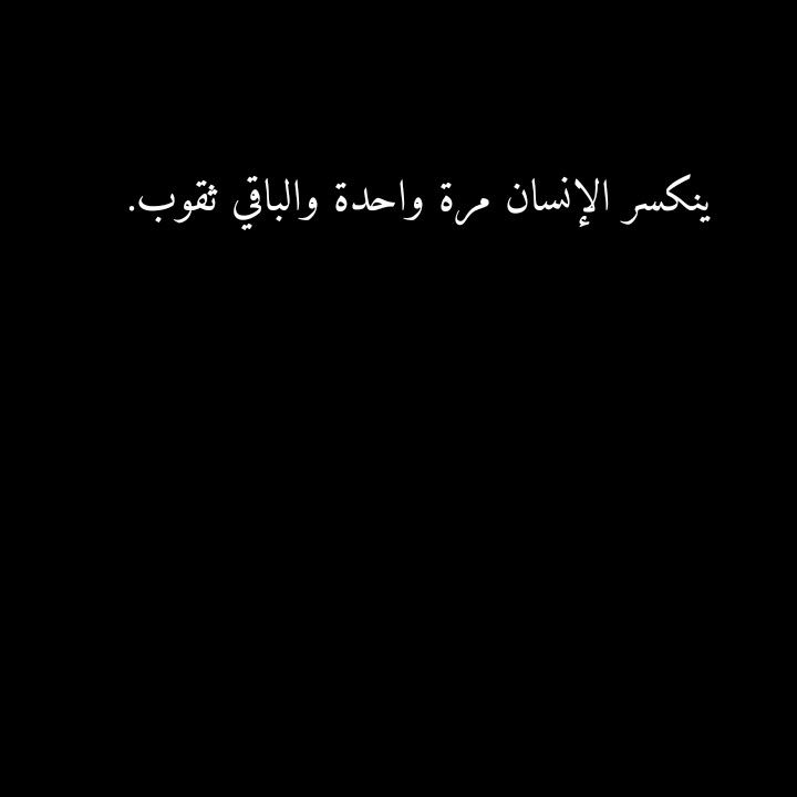 Pin By Ouva On Black White Feelings Quotes Words Arabic Quotes