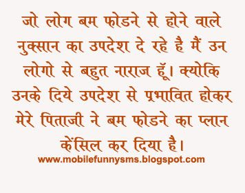 Diwali Funny Chutkule Funny Chutkule Happy Diwali Quotes Funny Sms