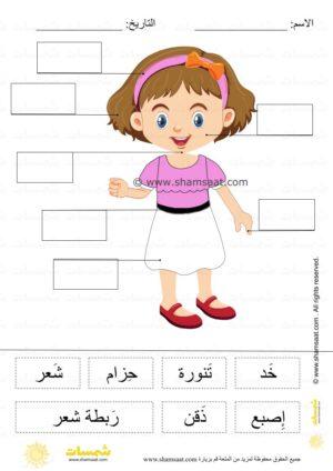 بنت وضع المسميات على الرسم جسم الانسان قراءة كلمات مطبوعات علمية للصغار Character Fictional Characters Art