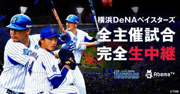 横浜DeNAベイスターズ主催試合、AbemaTVが71試合すべて生中継