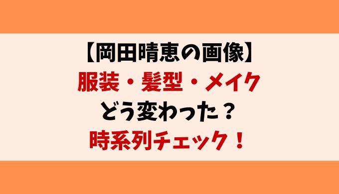 晴恵 さん 岡田
