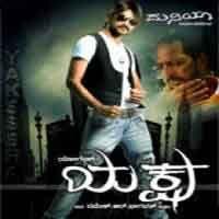 Yaksha Kannada Songs Download Songs Kannada Music Mp3 Song