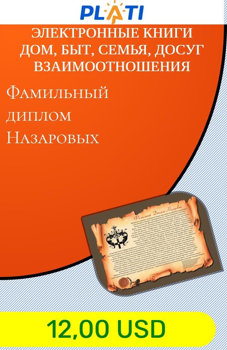 Фамильный диплом Назаровых Электронные книги Дом быт семья  Фамильный диплом Назаровых Электронные книги Дом быт семья досуг Взаимоотношения