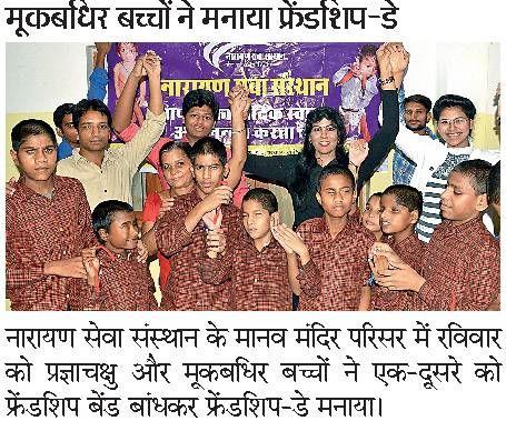 #FriendshipDay celebrated among dumb, deaf and blind children in Narayan Seva Sansthan #NGO. www.narayanseva.org