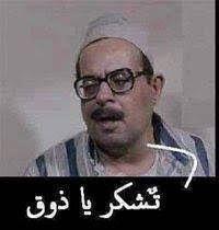 نتيجة بحث الصور عن صور تعليقات فيس بوك Funny Quotes Funny Arabic Quotes Cool Words