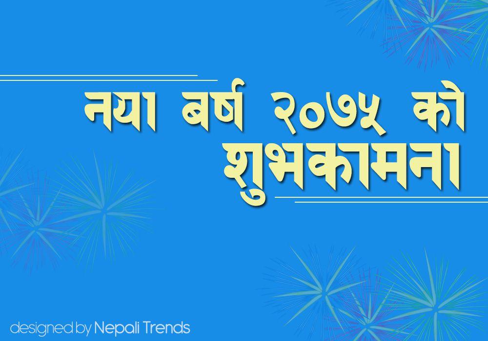 Happy New Year 2075 Happy New Happy New Year Happy