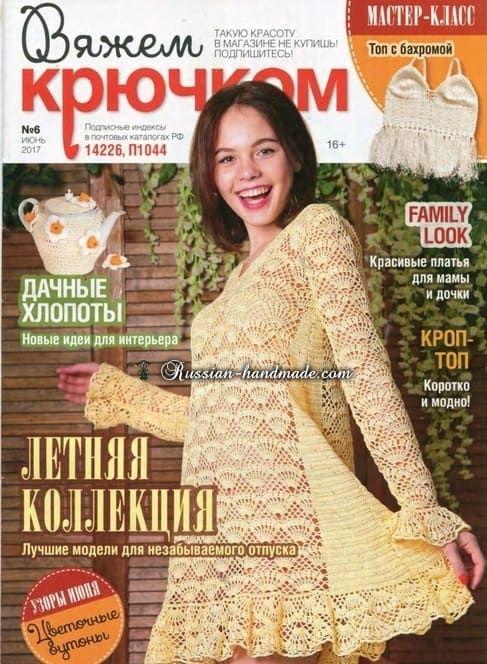 журнал вяжем крючком 6 2017 журнал по вязанию крючком для