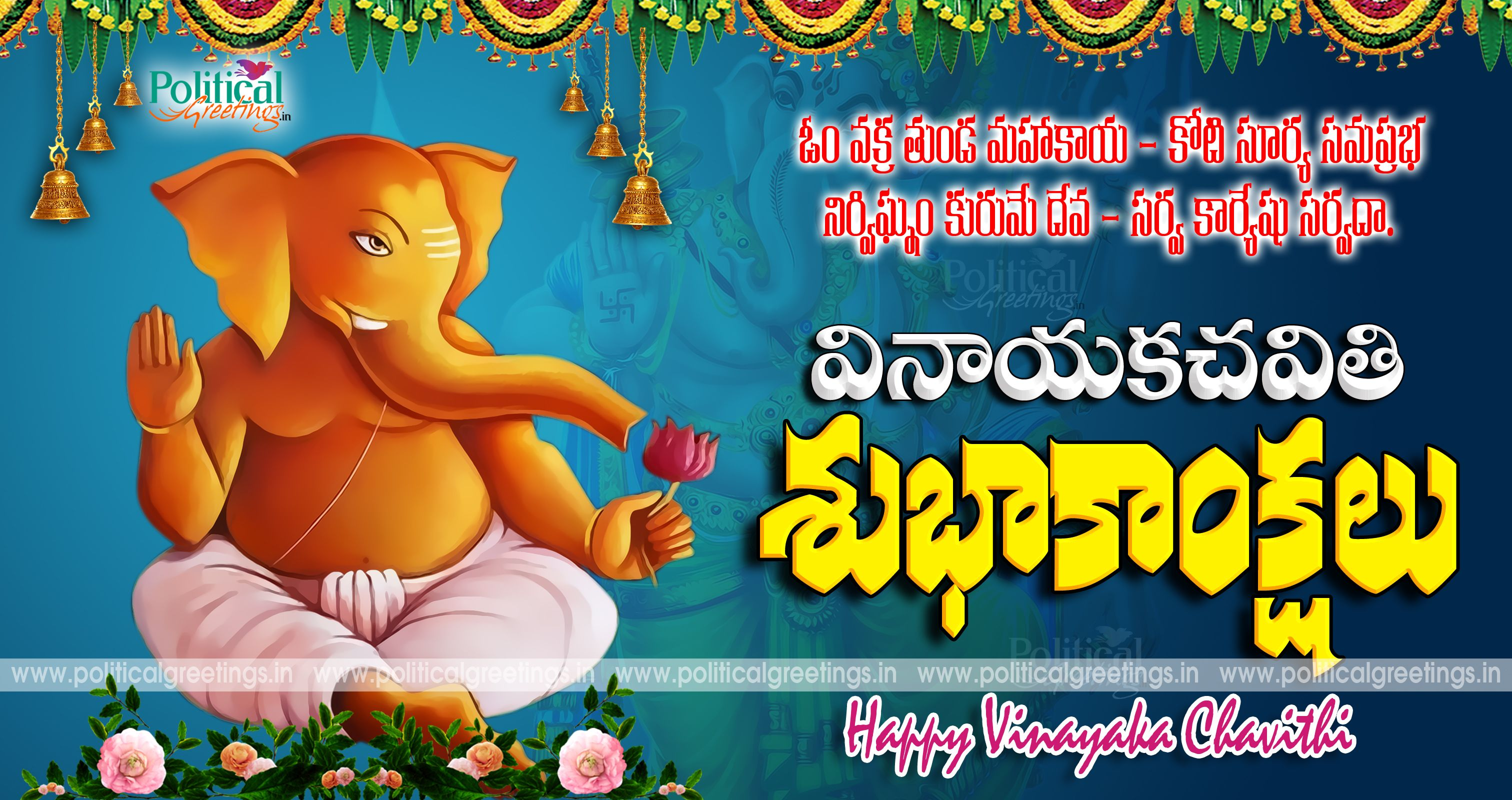 Ganesh chaturthi quotes greetings wallpapers images in telugu best ganesh chaturthi quotes greetings wallpapers images in telugu best vinayaka m4hsunfo