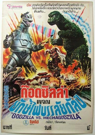 Vintage Godzilla Poster By Insert Lego Here Godzilla Movie Monsters Godzilla Vs