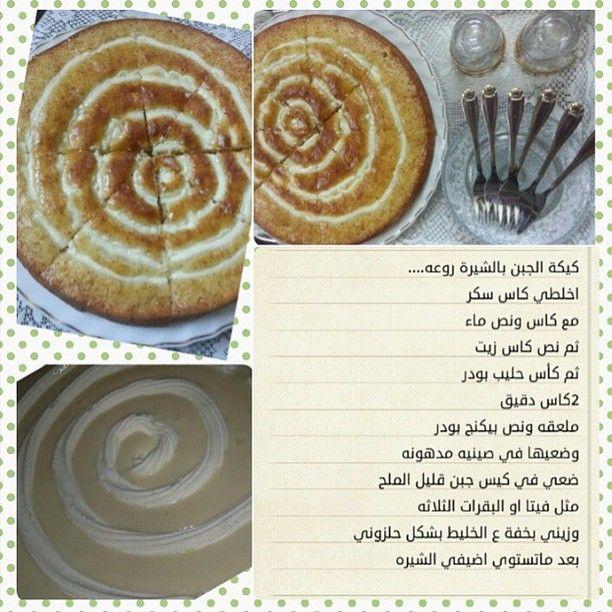 كيكة الجبن بالشيرة Food Desserts Breakfast