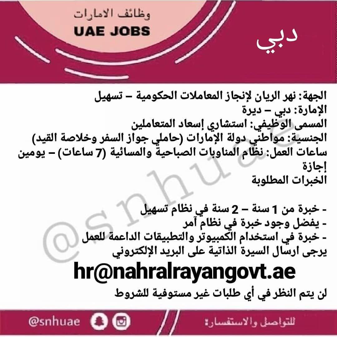 وظائف الامارات دبي اكتبوا اسم الشاغر في عنوان الرسالة لطلبات التوظيف Snhuae Uae وظائف الامارات Jobs Zu Hct Abudhabi Dubai Dxb Myduba Job Sog
