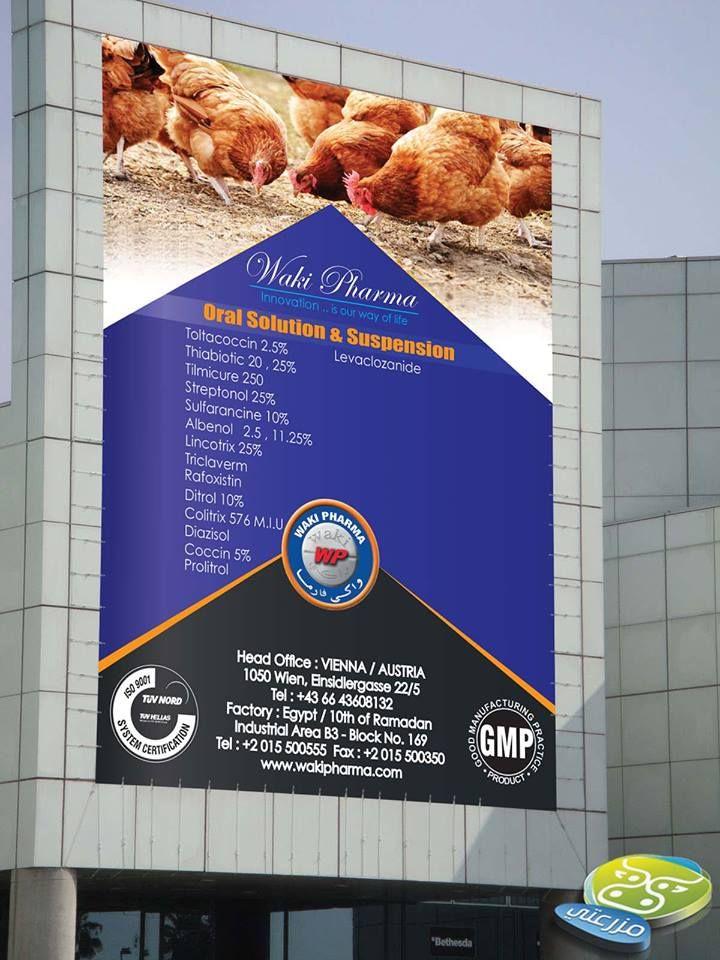 شركة واكى فارما للأدوية البيطرية المصنع العاشر من رمضان المنطقة الصناعية مصر ت 015500555 فاكس 015500350 المقر الرئيسى في Vienna Vienna Austria Wien