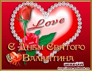 Den Svyatogo Valentina Kratkaya Istoriya Tradicii Den Svyatogo