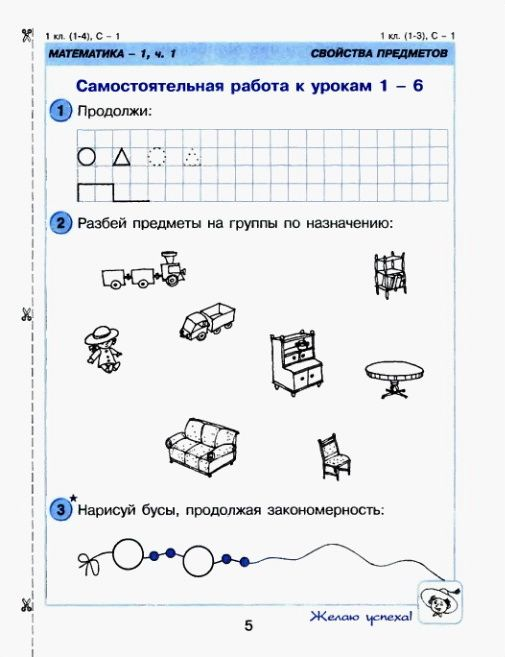 Ответы по математике 2класс истомина